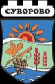 Герб на Община Суворово